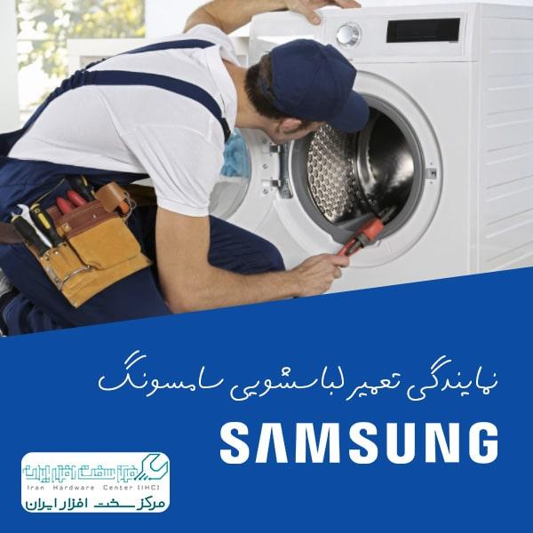 نمایندگی تعمیر لباسشویی سامسونگ